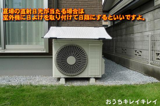エアコンの室外機に日よけをつける