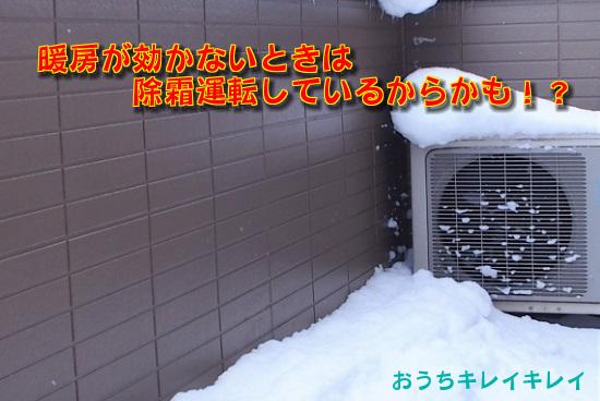 真冬の室外機は除霜運転で温まらないことも