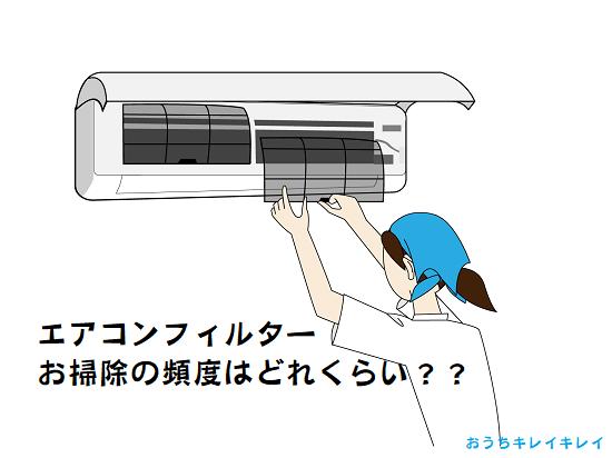 エアコンフィルターのお掃除