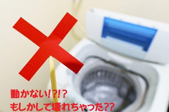 洗濯機クリーニングで壊れたら
