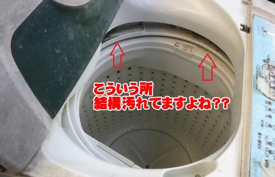 洗濯機の外側を掃除する