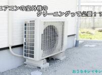 エアコンの室外機の掃除は必要か