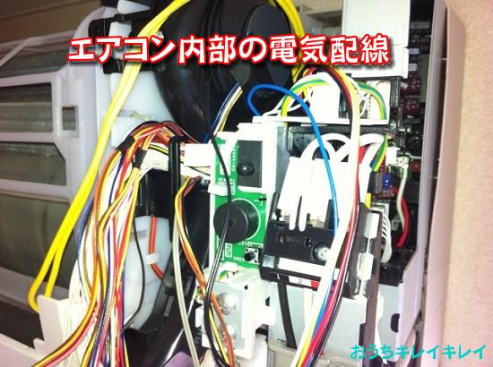 エアコン内部の電気配線や電気部品
